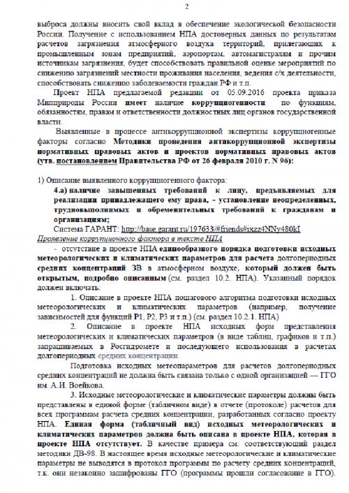 2 стр