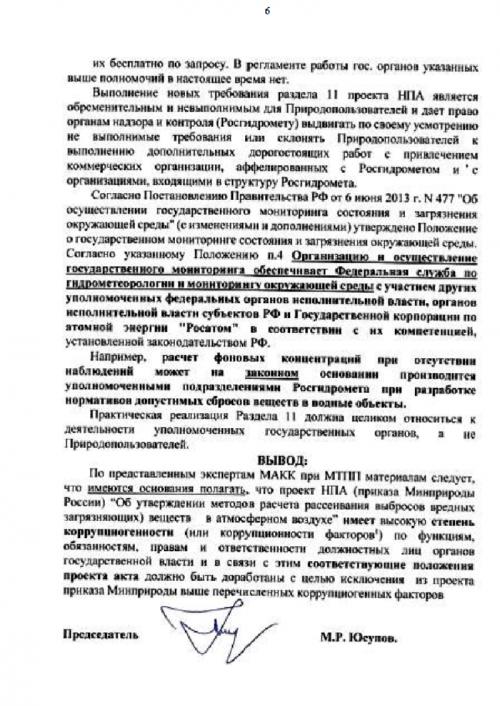 6 стр