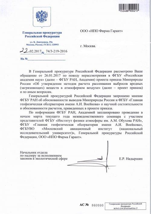 Письмо Гепрокуратуры