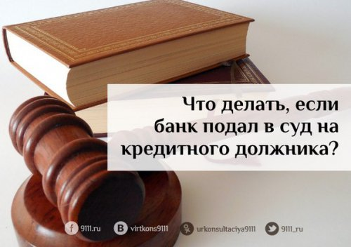 как подают банки в суд особенностями