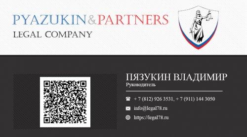 Пязукин и Партнеры