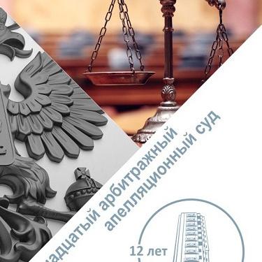 Новостной блог Двенадцатого арбитражного апелляционного суда