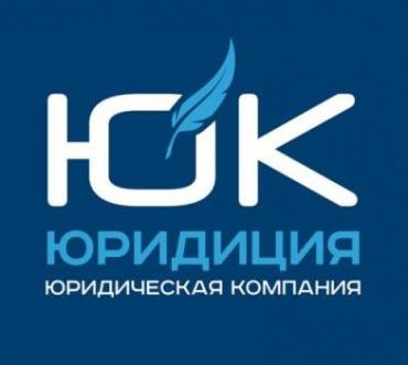 ООО ЮК «Юридиция»